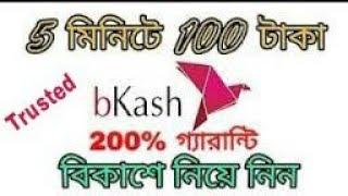 Online income bd.bangla tutorial 2018 apps link: https://play.google.com/store/apps/details?id=com.appybuilder.imranornob202.irr202 best earning appli...