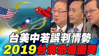 台美中若誤判情勢 2019台海恐爆衝突|寰宇全視界20190105