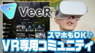 VR専用コミュニティ「VeeR」概要編