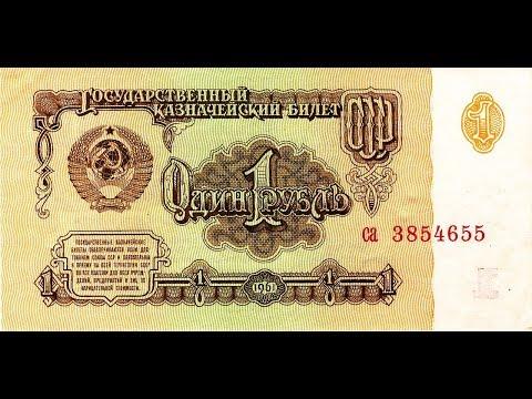 Реальная цена банкноты 1 рубль 1961 года. СССР.
