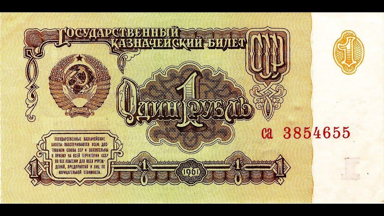 1 рубль 1961 года цена гривенник 1769