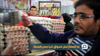 مصر العربية   نار الاسعار تصل لاسواق تحيا مصر بالمحلة