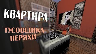 The Sims 4: Строительство | Квартира тусовщика-неряхи (City Living)