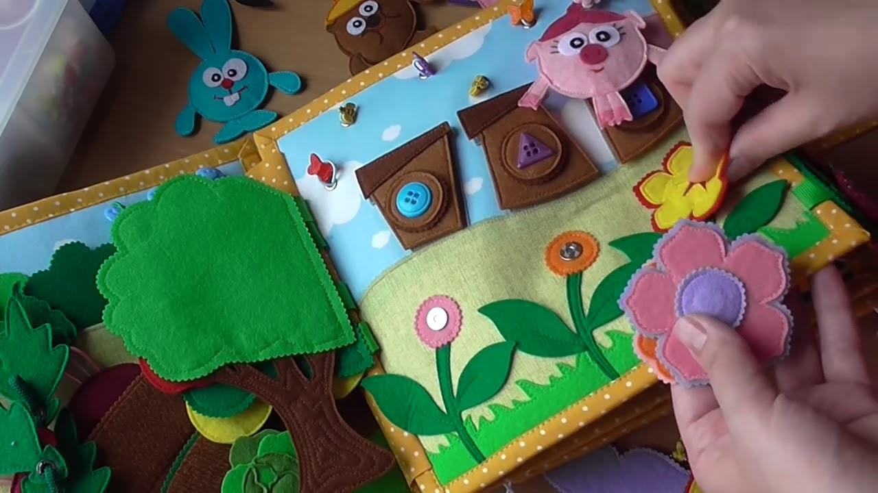 Игрушки из фетра для детей своими руками-книжка - YouTube