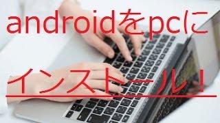 【Windows】 パソコンにandroidをインストールする方法! thumbnail