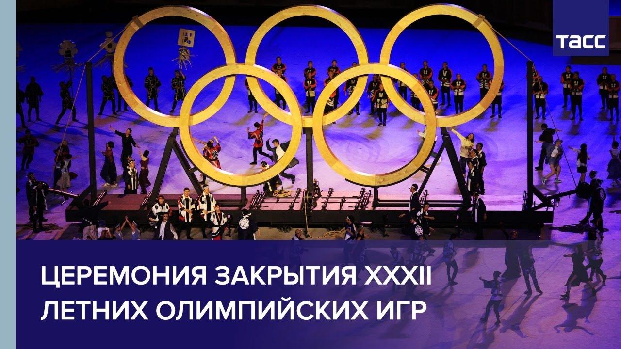Церемония закрытия XXXII летних Олимпийских игр
