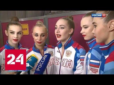 Чемпионат мира по художественной гимнастике: из 9 золотых медалей 8 - наши - Россия 24
