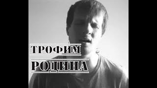 Сергей Трофимов - Родина - кавер на smule.com