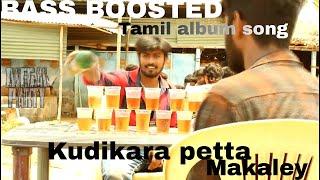 Kudikaran Petha Magaley Remix | Tamil Album Song | BASS BOOSTED | LATEST ALBUM SONGS TAMIL|