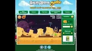 Cheetos Angry Birds 2013 2-2-6