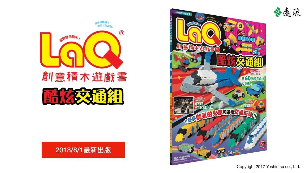 出發囉!《LaQ創意積木遊戲書5:酷炫交通組》8月新登場! - YouTube