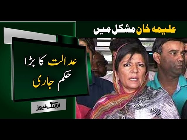 Breaking News   PM Sister Aleema Khan Charged By FBR For Illegal Property   Neo News