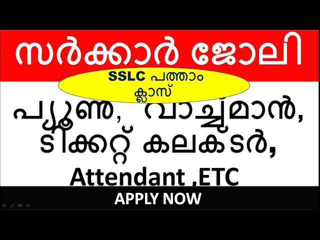 പത്താം ക്ലാസ് സായവർക്ക് Peon ,Attendant,Ticket collector Job Alert #PSCTALENT