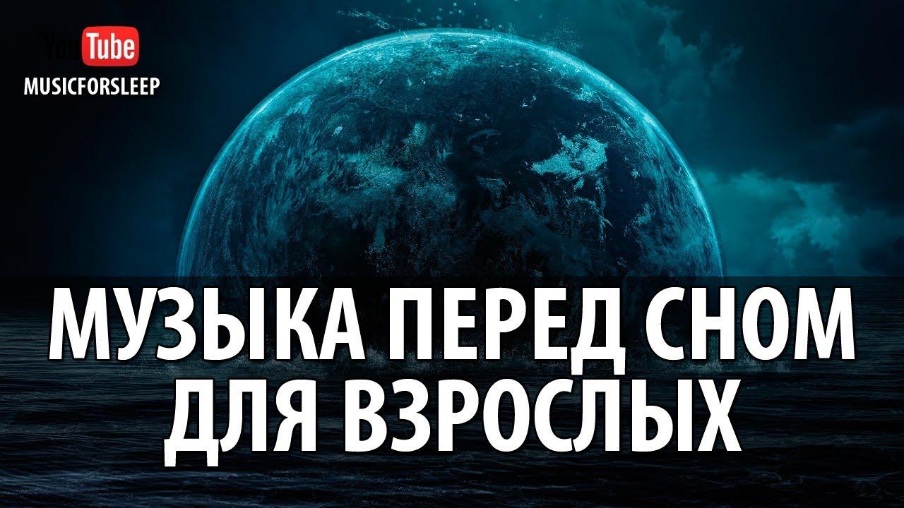 Спокойная Музыка Перед Сном Для Взрослых Музыка Для Сна ...