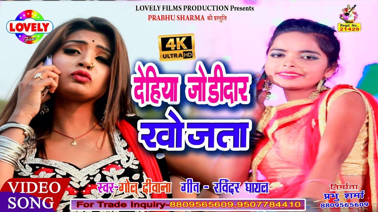 Deewana picture ka gana video bhojpuri