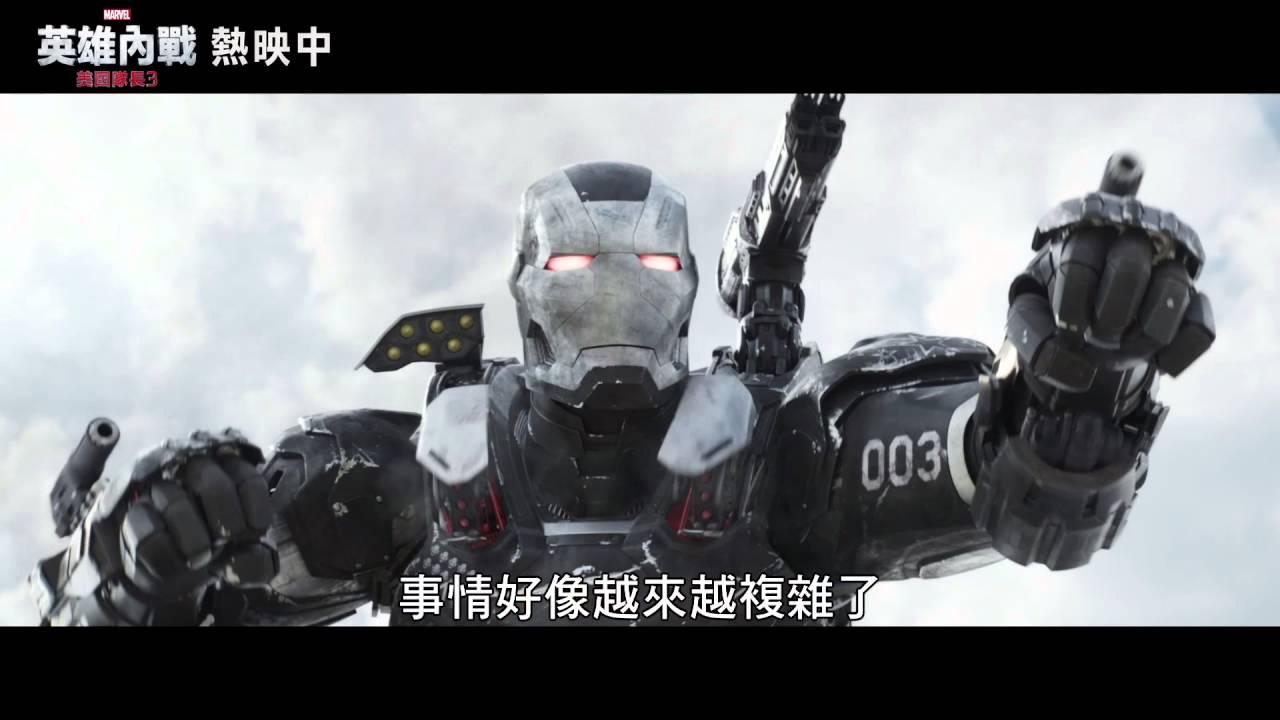 【美國隊長3: 英雄內戰】鋼鐵人陣營 - YouTube