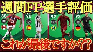 【週間FP選手評価】欧州主要リーグ終了ラスト週間FP!!これでいいのか感がすごいwww【ウイイレ2021】