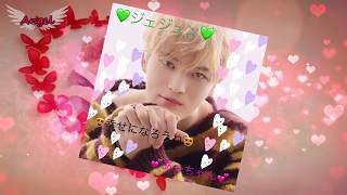 ジェジュン Jaejoong Valentine`s Day Global Fan Project 2018