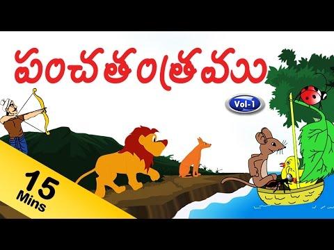 పంచతంత్ర కధలు- Vol-1 -Panchatantra Kathalu (Panchatantra Stories For Kids ) In Telugu