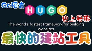 【网站开发】Hugo - 史上最快的建站工具