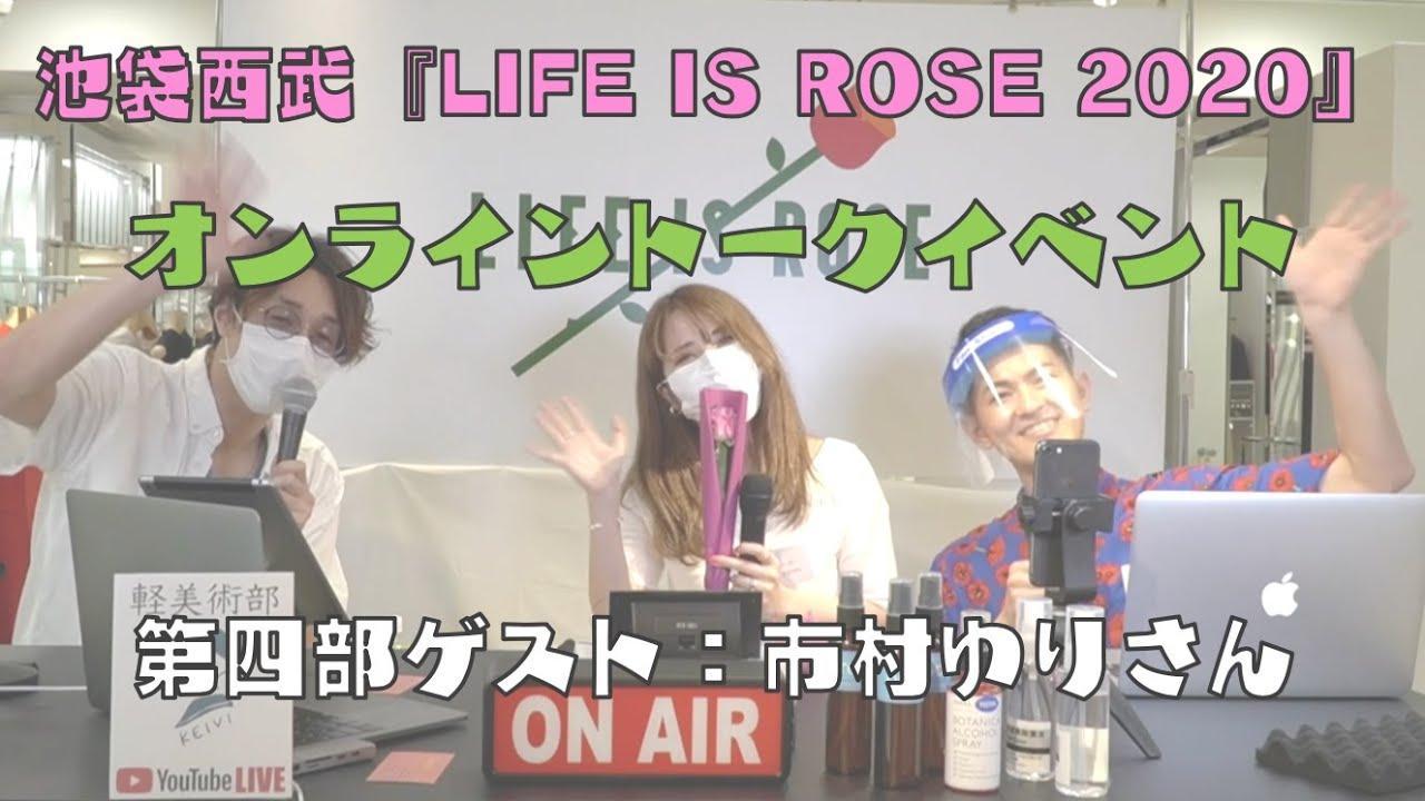 【LIVE配信】池袋西武『LIFE IS ROSE 2020』 オンライントークイベント 〜第四部〜 ゲスト:市村ゆりさん (イラストレーター)