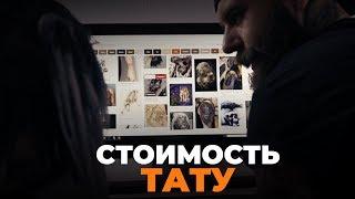 Цены на тату в Украине