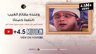 التلاوة الأشهر علي الإطلاق  وعنده مفاتح الغيب  كامله  للشيخ محمود الشحات أنور HD