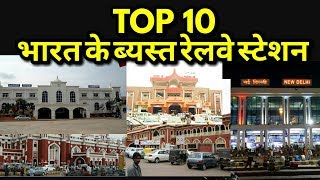 Top 10 Busiest Railway Station Of India