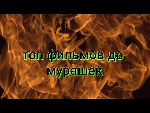 Ужасы 2020 /топ фильмов до мурашек/ HD