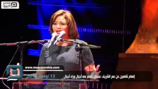 مصر العربية | إلهام شاهين عن عمر الشريف: سنظل نتعلم منه أجيال وراء أجيال