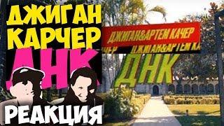 Джиган - ДНК КЛИП 2018 | Иностранцы слушают русскую музыку и смотрят русские клипы РЕАКЦИЯ REACTION