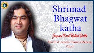 Japani Park Delhi | Shrimad Bhagwat Katha | Day 01 - 20-02-2017 | Shri Devkinandan Thakur Ji Maharaj