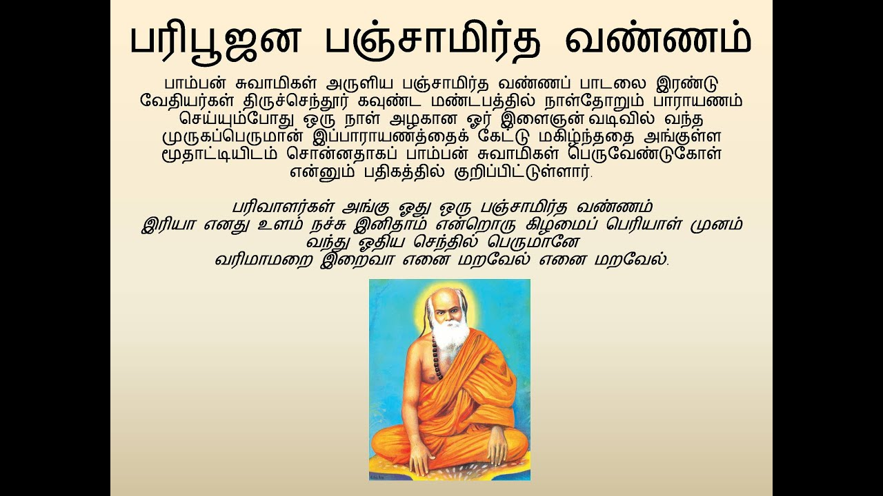 Image result for pamban swamigal panchamirthavannam