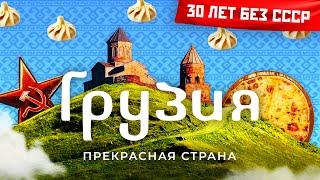 Грузия: от Сталина до Саакашвили | Конфликт с Россией, НАТО и революция роз