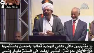 حواشة الرئيس السوداني