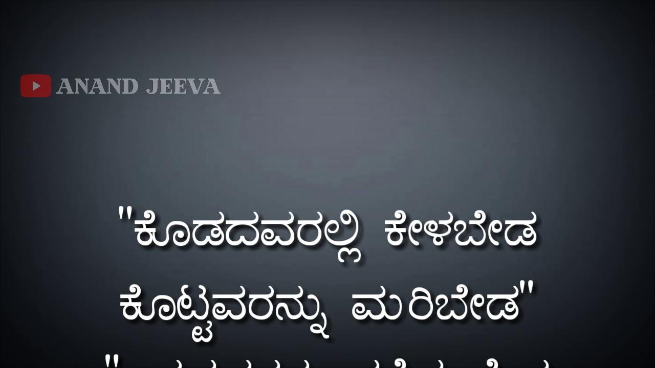 Kannada Inspiration Quotes  kannada thoughts  kannada Whatsapp
