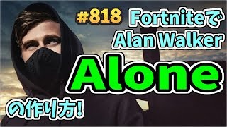 (FORTNITE) Alan Walker - alone (creative codes)[A]