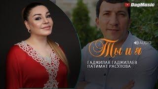 Гаджилав Гаджилаев и Патимат Расулова - Ты и я (Новинка 2019)