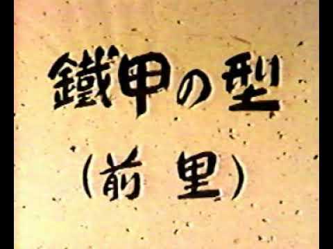 Ryukyu Kobudo Weapons