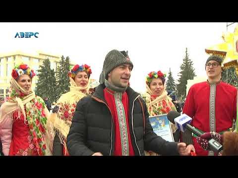 ТРК Аверс: Колядки, щедрівки та вертепи: у Луцьку пройшов фестиваль «Різдво у Луцьку»