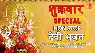 शुक्रवार Special देवी भजन I Durga Amritwani, Maa Kaali Aarti, Mantra: SONU NIGAM, ANURADHA, CHANCHAL