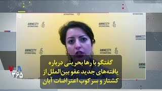 Gambar cover گفتگو با رها بحرینی درباره یافتههای جدید عفو بینالملل از کشتار و سرکوب اعتراضات آبان