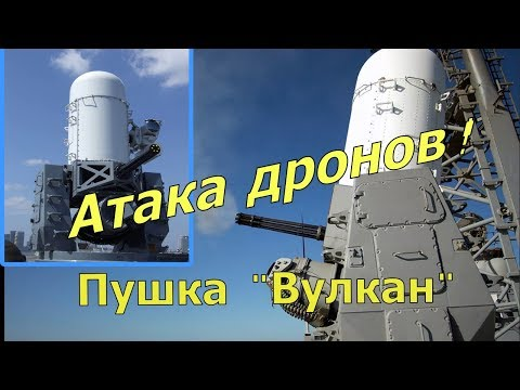 "#Сирия#оружие#Атака дронов на  базу.#Пушка ""Вулкан""#syria.Attack Of The Drones."