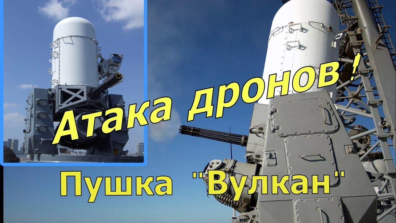 "#Сирия.Атака дронов на базу. Пушка ""Вулкан""#syria.Attack of the drones.#оружие."