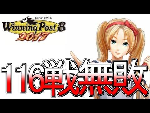 ウイニングポスト8 2017 【116戦無敗】