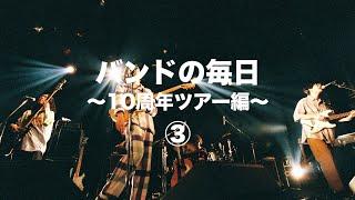 バンドの毎日〜10周年ツアー編〜③