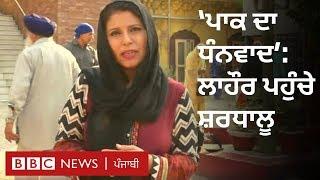 Kartarpur: ਲਾਹੌਰ ਪਹੁੰਚੇ ਸਿੱਖ ਸ਼ਰਧਾਲੂਆਂ ਨੇ ਕੀ ਕਿਹਾ   BBC NEWS PUNJABI