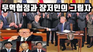 미중무역협정과 권력투쟁…