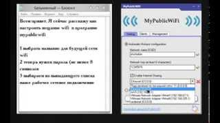 MyPublicWifi настройка программы + ссылка(Бесплатная программа для раздачи wifi с ноутбука, или пк с wifi модулем, при наличии сетевого подключения. http://www..., 2013-09-12T21:51:33.000Z)