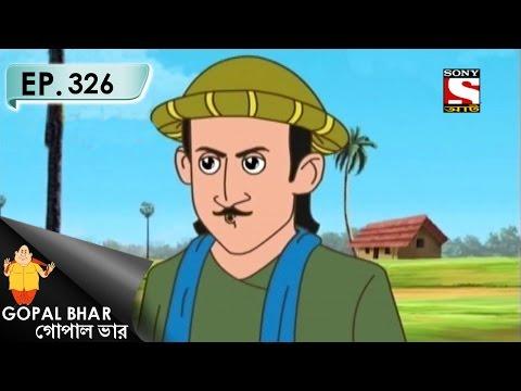 Gopal Bhar (Bangla) - গোপাল ভার (Bengali) - Ep 326 - Sada Chithir Atanko thumbnail